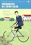 中学生のためのショート・ストーリーズ 2 (2) パックンマックンが選ぶ旅と冒険の話集