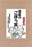 【送料無料】 ≪お徳用≫国産の手作りゴボウ茶2.5g×50包
