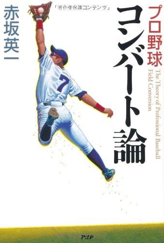 プロ野球 コンバート論
