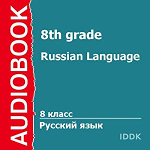 Russian Language for 8th grade | [S. Stepnoy]