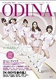 「K-BOYS春の乱」特集 ODINA Vol.05 特別編集号(DVD付)