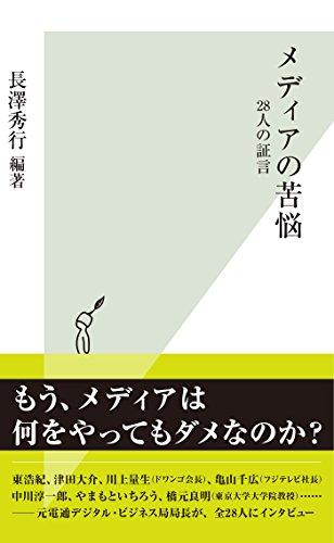 メディアの苦悩~28人の証言~ (光文社新書)