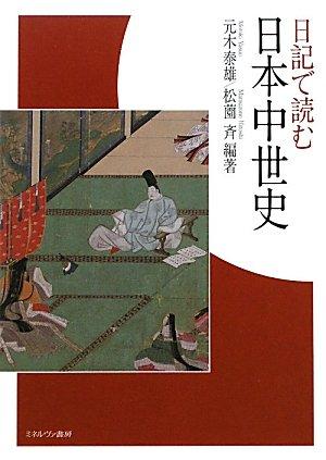 日記で読む日本中世史 書影