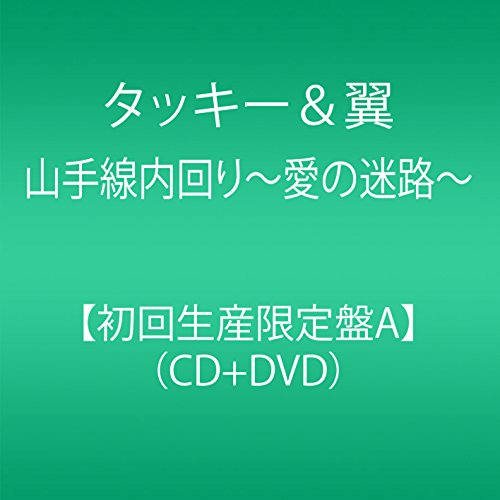 山手線内回り~愛の迷路~(CD+DVD)(初回生産限定盤A)