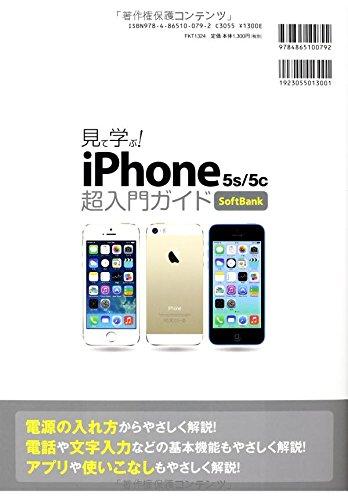 見て学ぶ!iPhone 5s/5c超入門ガイドSoftBank―大きなページでシンプルな表現でイラストでよくわかる