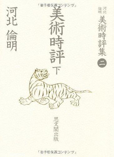 河北倫明美術時評集 (2)