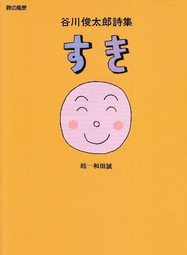 すき―谷川俊太郎詩集 (詩の風景)