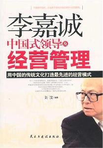 Li Ka-shing Chinese leadership and business management