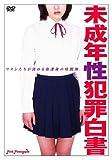 未成年性犯罪白書 [DVD]