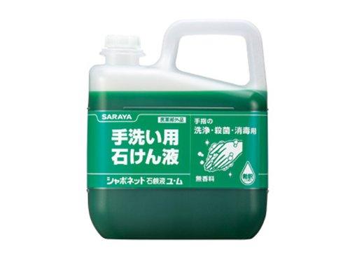 サラヤ シャボネット石鹸液 ユ ム 5kg