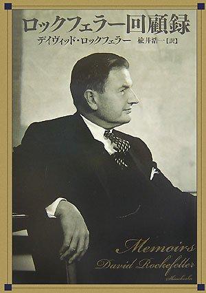 ジョン・ロックフェラー