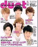 Duet (デュエット) 2009年 05月号 [雑誌]