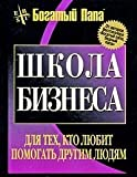 img - for School of Business (Pocket) / Shkola biznesa (poket) book / textbook / text book