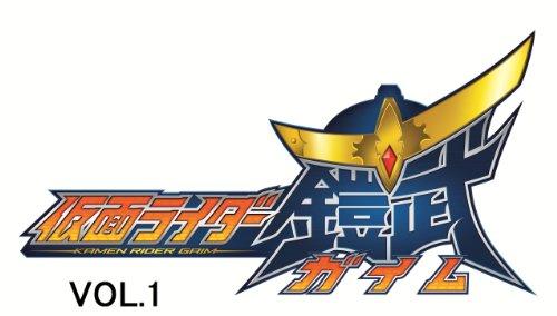 仮面ライダー鎧武/ガイム 第一巻 [Blu-ray]の画像