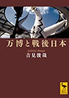 万博と戦後日本 (講談社学術文庫)