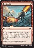 マジック:ザ・ギャザリング(MTG) 巻き添え被害 / 運命再編(日本語版)シングルカード FRF-095-C
