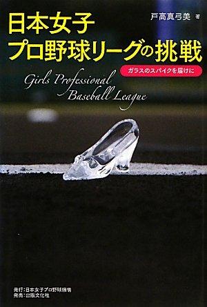 日本女子プロ野球リーグの挑戦 ~ガラスのスパイクを届けに~