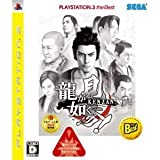 SEGA Ryu ga Gotoku Kenzan PLAYSTATION 3 The BEST for PS3 [Japan Import]