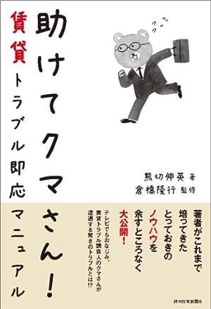 助けてクマさん! 賃貸管理トラブル即応マニュアル (QP books)
