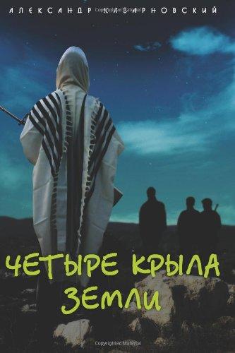Four wings of the Earth (Chetyre kryla zemli) in Russian