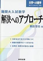 難関大入試数学・解決へのアプローチ (大学への数学)