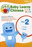 Cover art for  Baby Learns Chinese: Disc 2