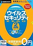 ウイルスセキュリティZERO 2台用 (説明扉付きスリムパッケージ版)