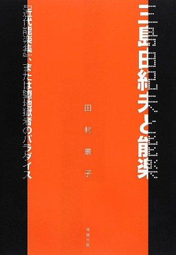 三島由紀夫と能楽―『近代能楽集』、または堕地獄者のパラダイス
