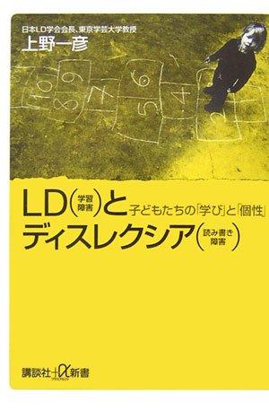 LD(学習障害)とディスレクシア(読み書き障害)-子供たちの「学び」と「個性」-