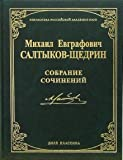 img - for Sobranie sochinenij Biblioteka Rossijskoj Akademii Nauk book / textbook / text book