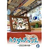 ハナタレナックス 第1滴 -2003傑作選 [DVD]