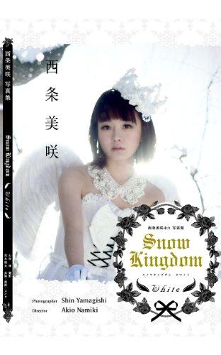 西条美咲4th写真集「SNOW KINGDOM White」: スノウキングダム ホワイト