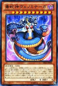 遊戯王カード 【毒蛇神ヴェノミナーガ】 DE02-JP006-R ≪デュエリストエディション2≫