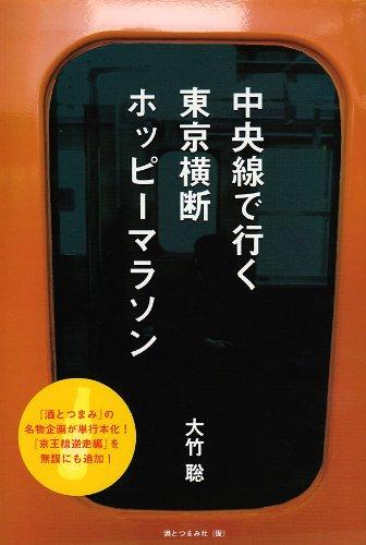 中央線で行く東京横断ホッピーマラソン