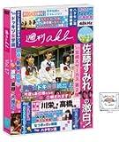 週刊AKB DVD Vol.17