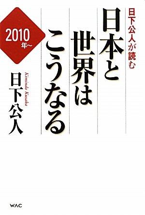 日下公人が読む日本と世界はこうなる