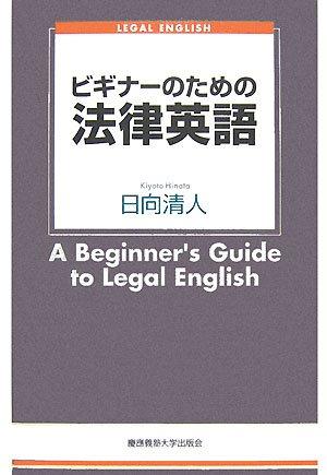ビギナーのための法律英語