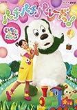 NHK DVD ���Ȃ����Ȃ�����! �p�`�p�` �p���[�h��!(�ʏ��)