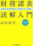 公認会計士高田直芳:M&Aで巨額の減損損失が突如として表面化する理由