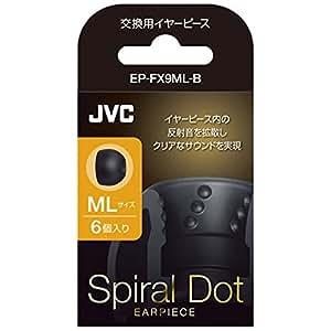 JVC EP-FX9ML-B 交換用イヤーピース スパイラルドット 6個入り MLサイズ ブラック