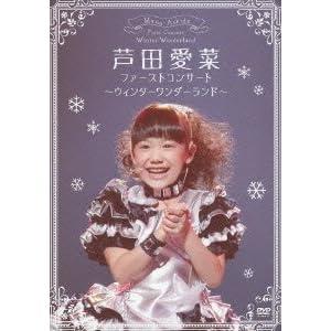 ファーストコンサート ~ウィンターワンダーランド~ [DVD]