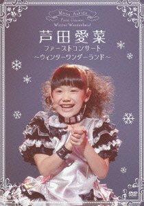 [DVDISO] Mana Ashida 芦田愛菜 – ファーストコンサート ~ウィンターワンダーランド~ Ashida Mana First Concert ~Winter Wonderland~ (Download)[2013.03.06]