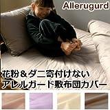 「アレルガード」高密度生地 防ダニ敷き布団カバーシングル(105×215cm) 花粉症対策 ブラウン