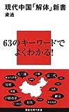 日本の尖閣諸島国有化に対する中国の反日デモの激化と要因1:レームダックの野田政権の外交判断