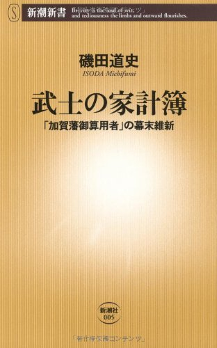 武士の家計簿—「加賀藩御算用者」の幕末維新— (新潮新書)