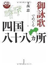 御詠歌でめぐる四国八十八カ所 (CDブック)