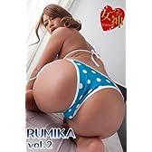 アブナイ女神☆RUMIKA vol.2