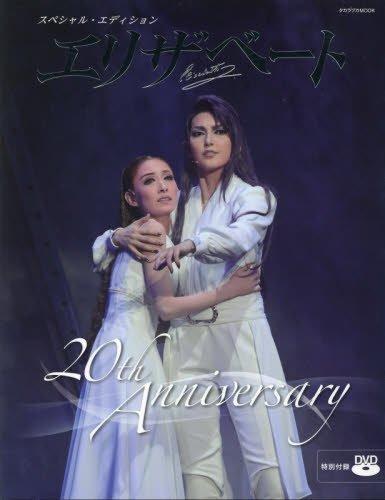 エリザベート 20th Anniversary (タカラヅカMOOK)