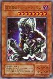 遊戯王カード 仮面魔獣デス・ガーディウス G5-B2UR_WK