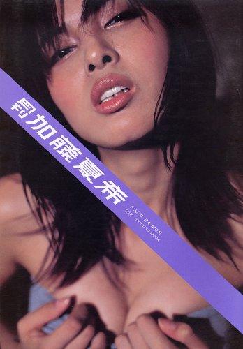 月刊加藤夏希 月刊モバイルアクトレス版